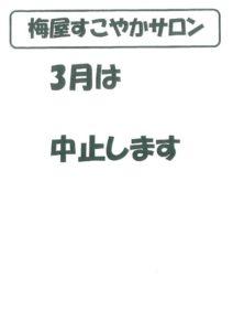 梅屋「すこやか」「筋トレ」3月中止のサムネイル
