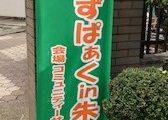 朱一学区「きっずぱあく」再開!!!6/20(土)