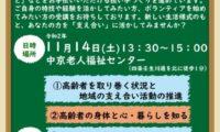 「中京区地域支え合い活動入門講座」開催のお知らせ