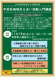 中京区地域支え合い活動入門講座 チラシ・申込書のサムネイル