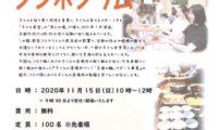子どもの居場所づくりシンポジウムのご案内(11/15)