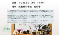 12月3日(木)区社協カフェ×認定NPO法人アンビシャス
