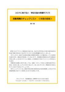 活動再開のチェックリスト中京の目安[確定版]のサムネイル