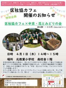 2021.4.1 区社協カフェ×中京・花とみどりの会のサムネイル
