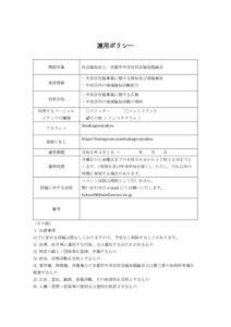 京都市中京区社会福祉協議会 ソーシャルメディア運用ポリシーのサムネイル