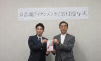 京都錦ライオンズクラブ 様よりご寄付をいただきました。